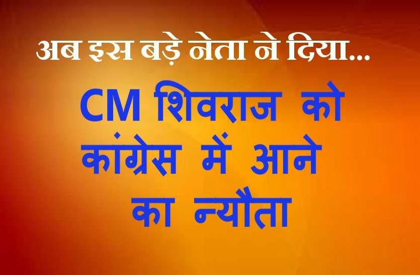 CM शिवराज को कांग्रेस में आने का निमंत्रण! जानिये किसने दिया... Also Video