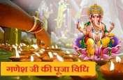 Ganesh Festival: सिद्ध योग में कारज सिद्ध करेंगे सिद्धिविनायक...