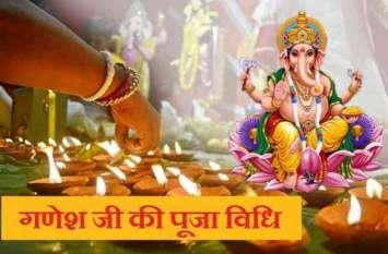 Ganesh Chaturthi 2018 : आ रहें हैं गणपति बप्पा, इन बातों का रखें ध्यान तो खुल जाएगी किस्मत
