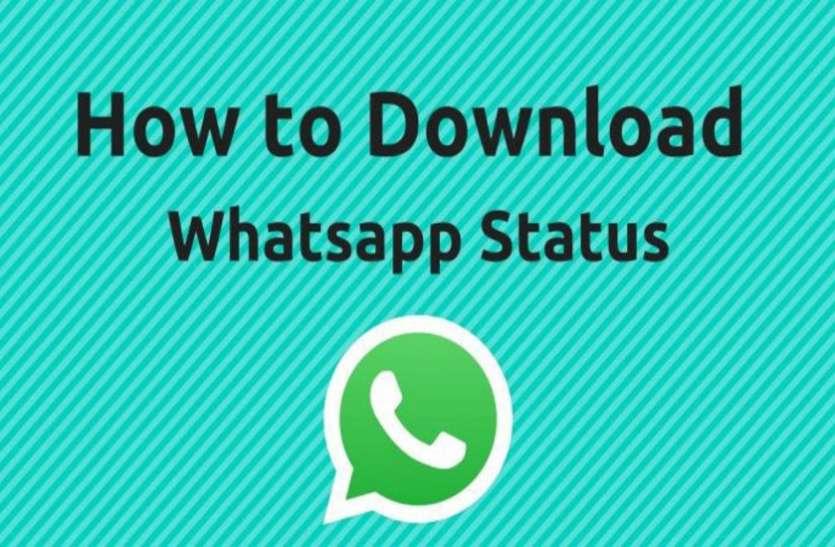 Whatsapp के Video स्टेटस को अब कर सकते हैं डाउनलोड