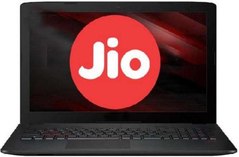 सबसे सस्ता लैपटॉप लेकर आ रही है रिलायंस JIO, कीमत इतनी कम कि चौंक जाएंगे आप