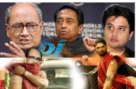 नया वीडियो वायरल, भाजपा नेताओं में सीएम पद पर कलह बताई