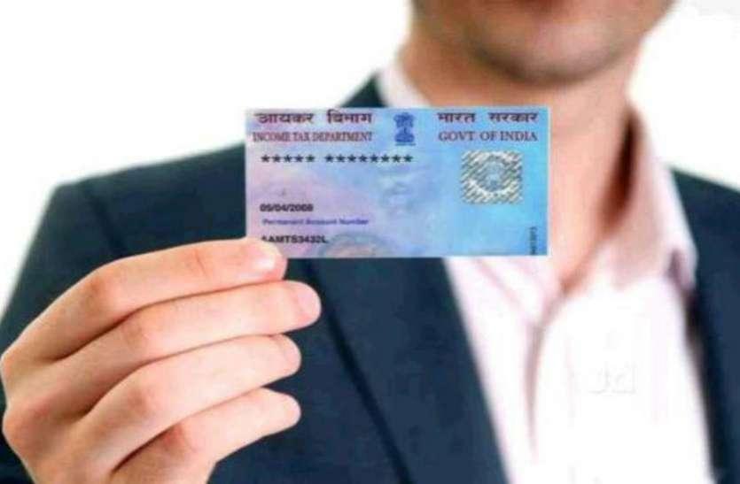 पैन कार्ड को लेकर सरकार ने दी बड़ी राहत, खत्म करने जा रही है बड़ी शर्त