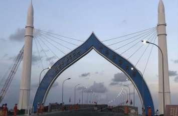 मालदीव: चीन की मदद से बने ब्रिज के उद्घाटन में नहीं गए भारतीय के राजदूत, कई देशों ने किया बहिष्कार