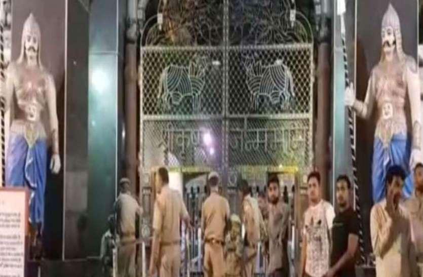 Shri Krishna Janmabhoomi से आ रही बड़ी खबर, सुरक्षा को लेकर ये प्लान हुआ तैयार