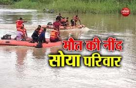 असम: नदी में कार गिरने से हादसा,एक परिवार के 5 लोगों की मौत