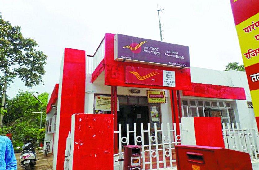 खुशखबरी : इंडिया पोस्ट पेमेन्ट बैंक की हुई शुरुआत, अब जीरो बैलेंस में भी खोला जाएगा अकाउंट