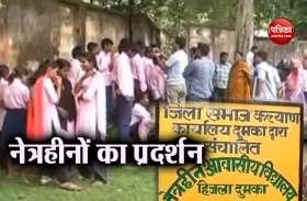 झारखंड: छात्राओं के साथ शारीरिक उत्पीड़न के खिलाफ नेत्रहीनों का प्रदर्शन