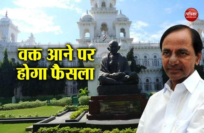 तेलंगाना विधानसभा नहीं होगी भंग, सीएम चंद्रशेखर राव बोले- दिल्ली के आगे सरेंडर नहीं करेंगे
