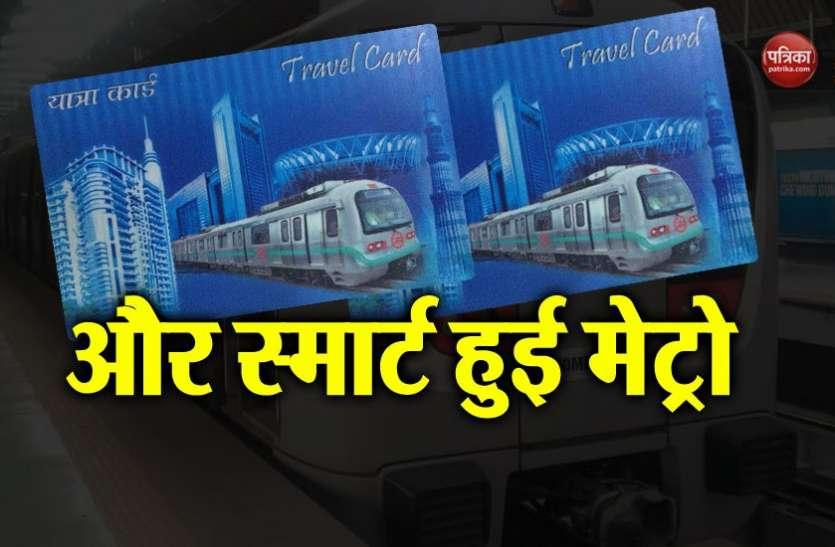 दिल्ली मेट्रो स्मार्ट कार्ड बदलना हुआ अब बहुत आसान, नहीं लगेगा कोई पैसा