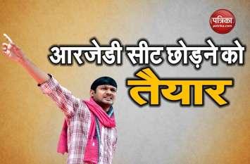 मिशन 2019: भाजपा के खिलाफ बेगूसराय से चुनाव मैदान में ताल ठोकेंगे कन्हैया कुमार