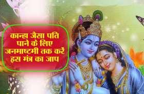 'कान्हा' जैसा पति पाने के लिए जनमाष्टमी तक करें इस मंत्र का जाप, क्षणभर में पूरी होगी मनोकामना