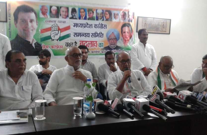 दिग्विजय सिंह ने चुनाव आयोग की मंशा पर खड़े किए सवाल कहा, इवीएम से चुनाव कराने पर अड़ा हुआ है आयोग