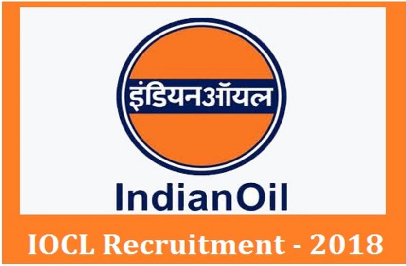 इंडियन ऑयल कॉर्पोरेशन लिमिटेड में अप्रेंटिस के 344 पदों पर भर्ती, करें आवेदन