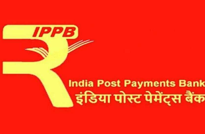 India post payments bank के तहत घर बैठे बैकिंग सुविधा, जानिए खास बातें