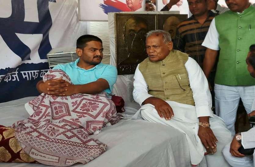 नेता प्रतिपक्ष धानाणी, बिहार के पूर्व मुख्यमंत्री मांझी हार्दिक से मिलने पहुंचे