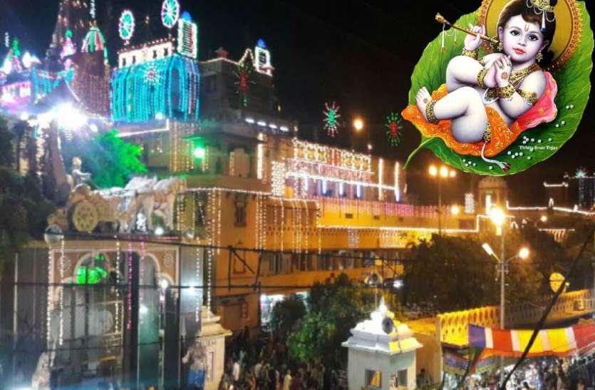 Janmashtami 2018 Puja Muhurat:  कृष्ण नगरी मथुरा से देखिये पूजा का शुभ मुहूर्त, रात्रि 12 बजे जन्म लेंगे कृष्ण कन्हैया