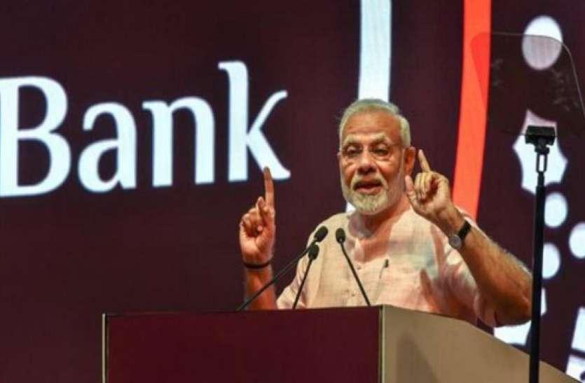 32 साल से PM मोदी को ढूढ़ रहा था यह बैंक, PM ने खुद किया यह चौंकाने वाला खुलासा
