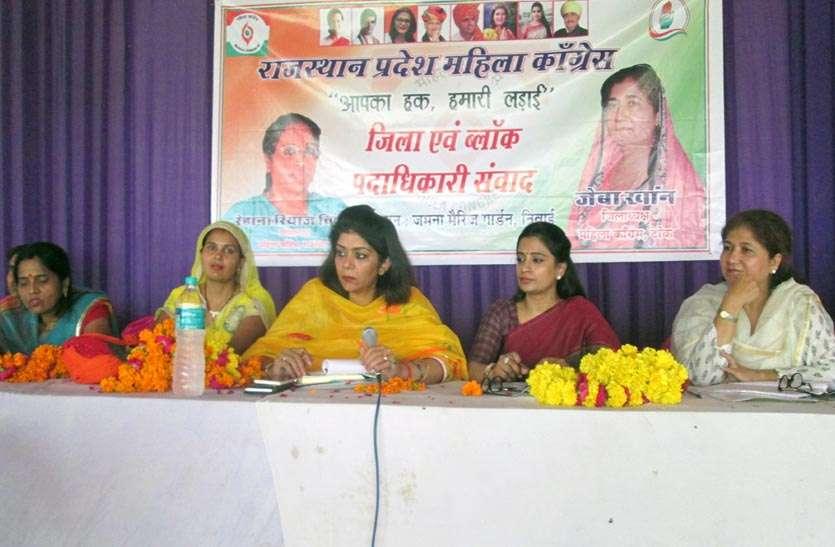 आगामी चुनाव में महिलाएं अपनी भागीदारी निभा कांग्रेस की सरकार बनाने में दे योगदान-ओला
