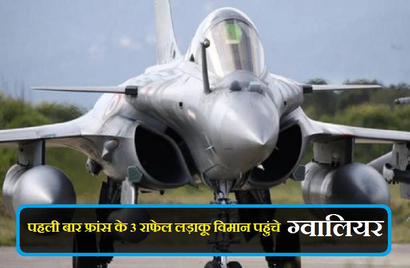 Breaking : पहली बार फ्रांस के 3 राफेल लड़ाकू विमान पहुंचे ग्वालियर,पायलट करेंगे ट्रेनिंग