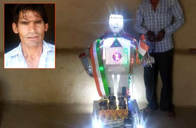 छोटे से गांव के इस युवक ने किया कमाल, फिल्म में देखा और बना दिया रोबोट