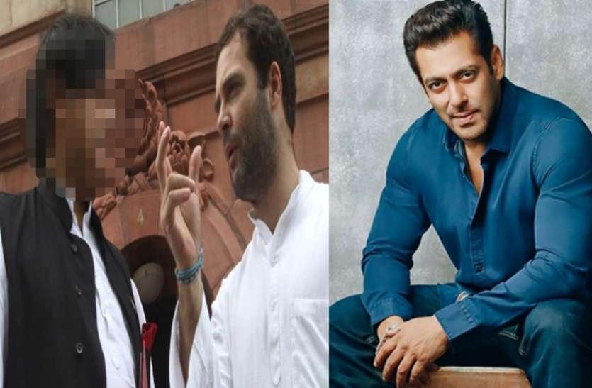 राहुल गांधी की पार्टी के इस बड़े नेता को मिला था सलमान खान की फिल्म का ऑफर!