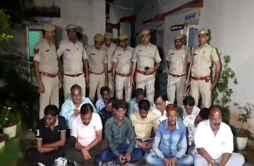 पार्क को घेर कर पुलिस ने तेरह जुआरियों को दबोचा, 13 बाइक, एक लाख 12 हजार 880 रुपए की नकदी जब्त