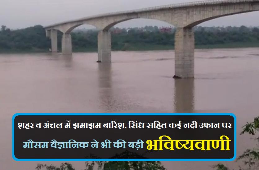 बड़ी खबर : शहर व अंचल में झमाझम बारिश, सिंध सहित कई नदी उफान पर, मौसम वैज्ञानिक ने भी की बड़ी भविष्यवाणी, देखें वीडियो