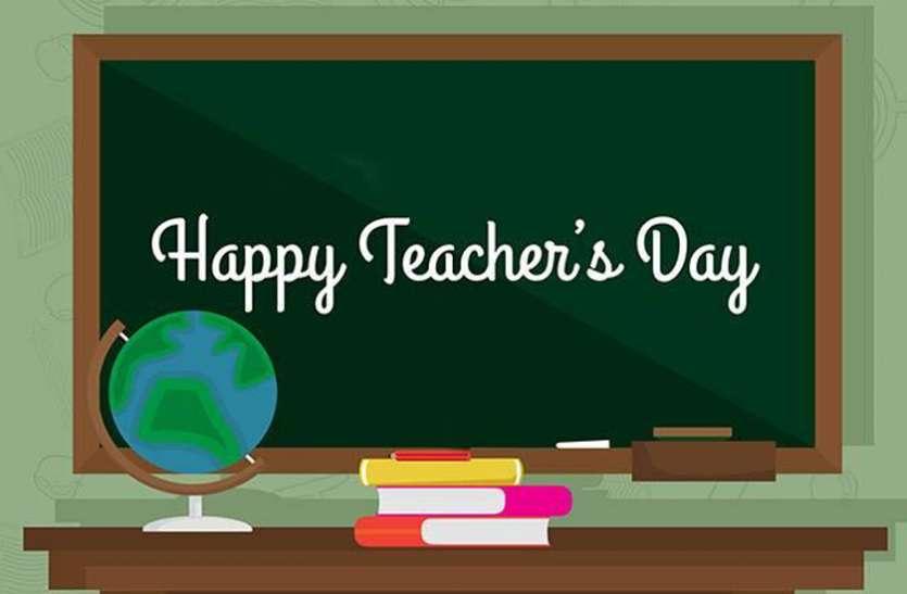 Teachers Day: शिक्षकों ने बच्चों को दिया ये उपहार, बदल कर रख दी स्कूल की तस्वीर