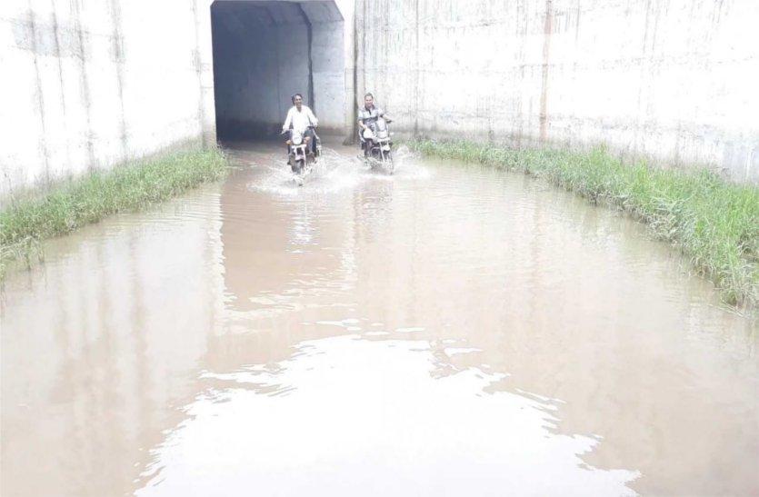 अंडरब्रिज में भरा पानी, जान जोखिम में डालकर निकल रहे वाहन चालक