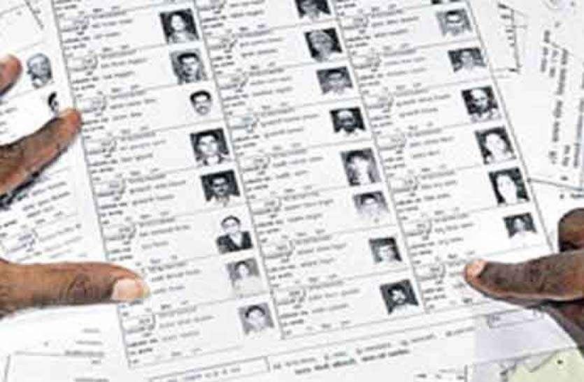 यूं पकड़ में आए तीन हजार एक जैसे मतदाताओं के नाम व फोटो , निर्वाचन विभाग ने की छटनी की कार्रवाई शुरू