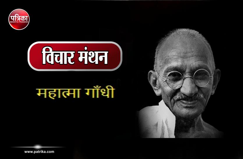 विचार मंथनः यज्ञ का वास्तिवक मर्म राष्ट्रपिता माहात्मा गांधी के शब्दों में..