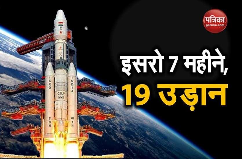 इसरो का मिशन-19 इसी महीने होगा शुरू, 'बाहुबली' और 'चंद्रयान-2' की लॉन्चिंग पर रहेगी सबकी नजर