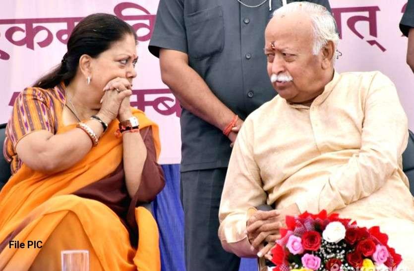 राजस्थान में चुनाव से पहले महत्वपूर्ण रहेगा भागवत का प्रवास, BJP-संघ नेताओं से होगी 'गुप्त' मंत्रणा!