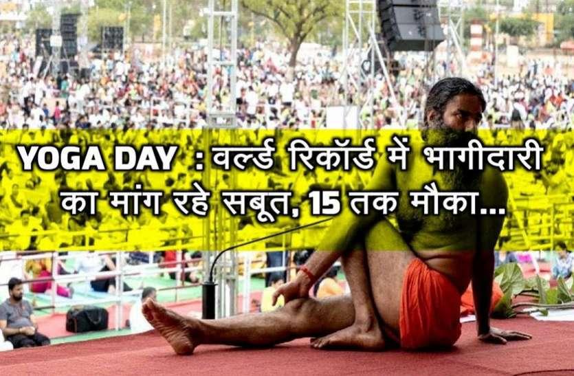 Yoga Day  :वर्ल्ड रिकॉर्ड  में भागीदारी का मांग रहे सबूत, 15 तक मौका