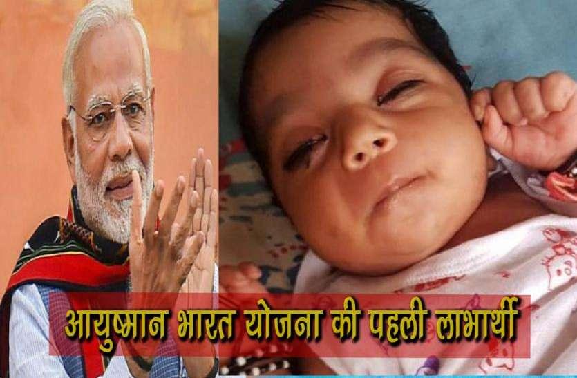 सरकार की आयुष्मान भारत योजना (Ayushman Bharat Yojana) की शुरुआत होने से पहले ही लाभार्थी बनी करिश्मा