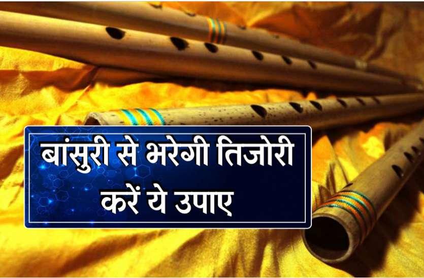 janmastmi special : आज यहां रखें बांसुरी, रुपयों से भर जाएगी तिजोरी