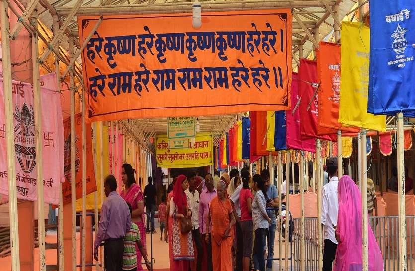 आज नगर भ्रमण को निकलेंगे भगवान कृष्ण, ट्रैफिक व्यवस्था में रहेगा बदलाव