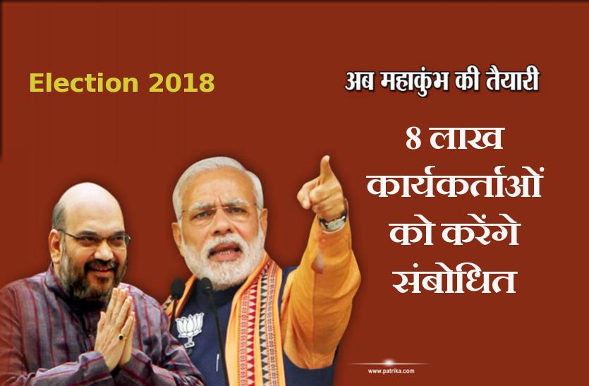 यहां होगा विश्व का सबसे बड़ा महाकुंभ, PM मोदी देंगे 8 लाख कार्यकर्ताओं को चुनाव जीतने का मंत्र