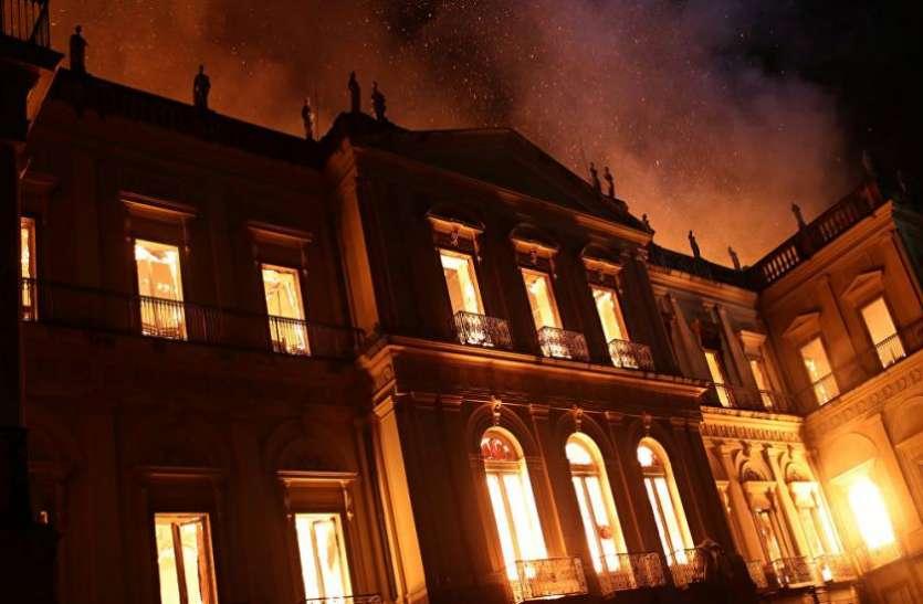 ब्राजील: 200 साल पुराने राष्ट्रीय संग्रहालय में भीषण आग, मौजूद हैं दो करोड़ से ज्यादा कीमती चीजें
