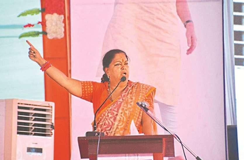 कांग्रेस ने नाच-नाच कर राजनीति की, काम नहीं - मुख्यमंत्री राजे
