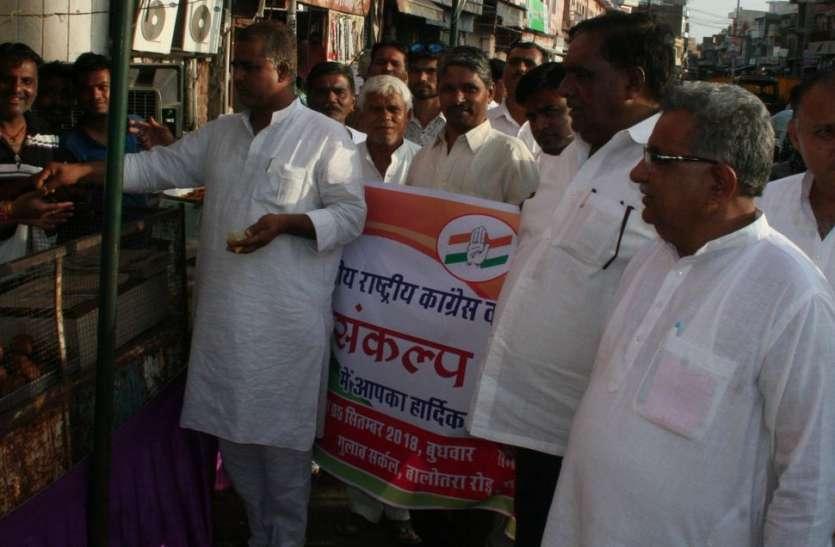 पचपदरा कांग्रेस संकल्प रैली की तैयारियां जोरों पर