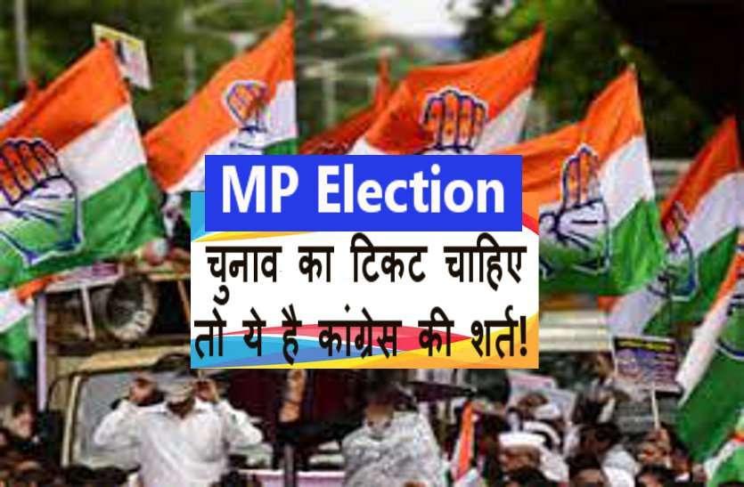 कांग्रेस ने टिकट दावेदारों के लिए निश्चित की योग्यता! अब चंद दिनों में करना होगा ये...
