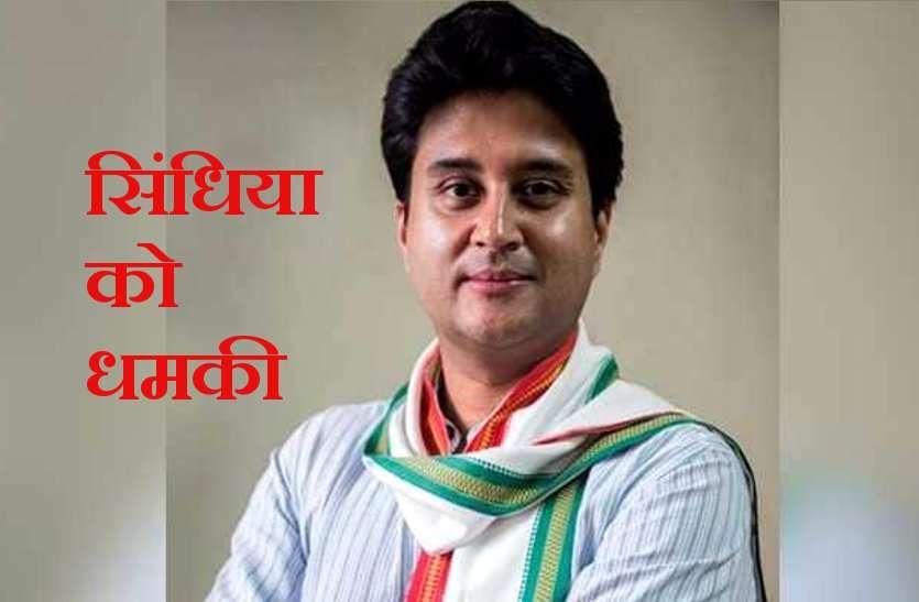 BIG BREAKING: बीजेपी विधायक के बेटे ने दी कांग्रेस नेता सिंधिया को धमकी, गांव में आए तो गोली मार देंगे