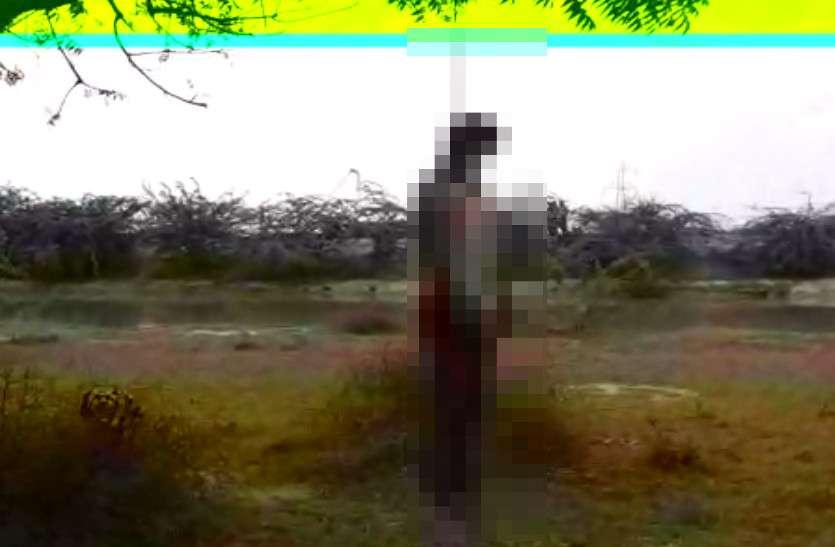 तीन दिन से लापता युवक का शव जंगल मेें पेड़ पर लटका मिला, दो माह बाद थी शादी, क्षेत्र में सनसनी