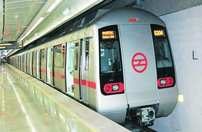 DMRC Metro Service : मेट्रो ट्रेन में सफर करने वालों को अब मिलेगी यह नई सुविधा, जानिए कब से होगी शुरू