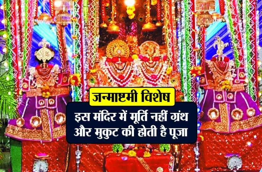 इस मंदिर में मूर्ति नहीं ग्रंथ और मुकुट की होती है पूजा, तुरंत पूरी होती है मन्नत