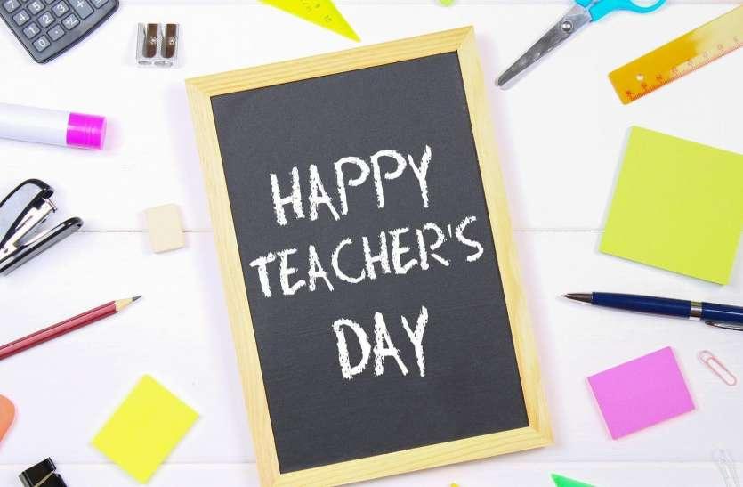 Teachers Day 2018 Speech and Essay : शिक्षक दिवस पर यह Speech या Essay देकर आप जीत सकते हैं अपने गुरुओं का दिल