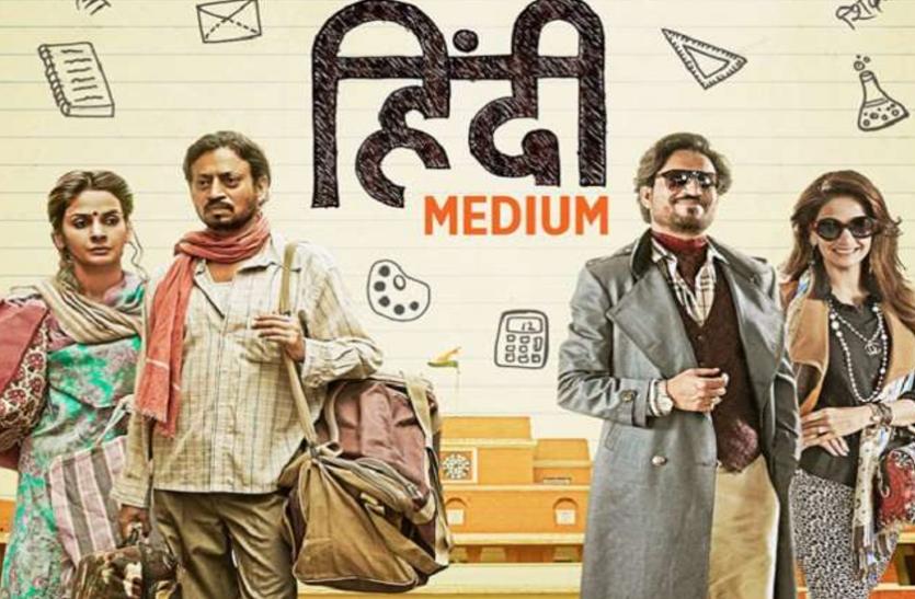 बॉलीवुड की ये 5 फिल्में दर्शाती हैं हमारी राष्ट्रभाषा हिंदी का महत्व