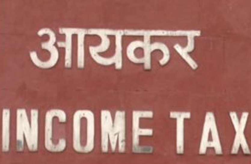 टीडीएस घोटाला, पहली बार आयकर विभाग ने भेजा स्कूलों और कॉलेजों को नोटिस